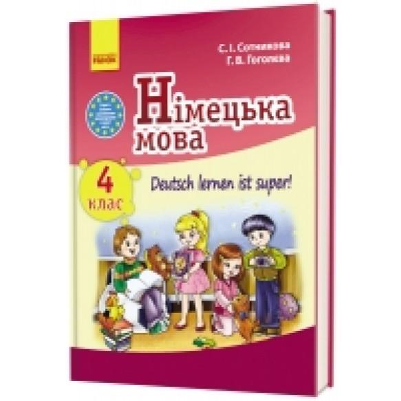 Ранок 4 класс Нем язык Учебник