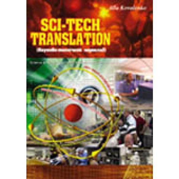 Научно-технический перевод + глоссарий терминов
