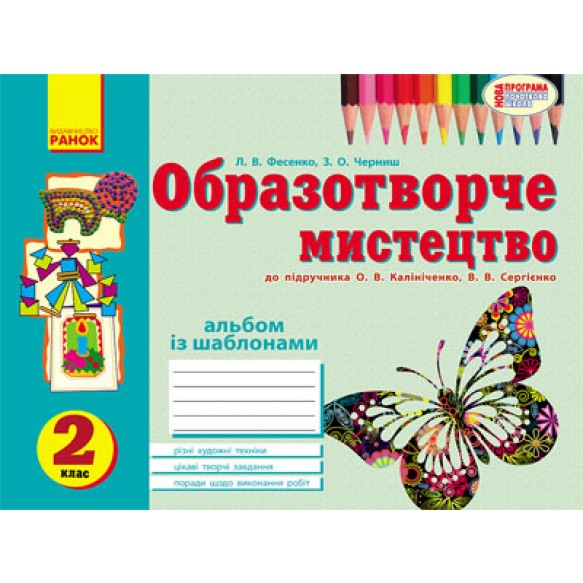 Изобразительное искусство 2 класс Альбом с шаблонами (к учебнику С.К.Трач, М.И.Резниченко)