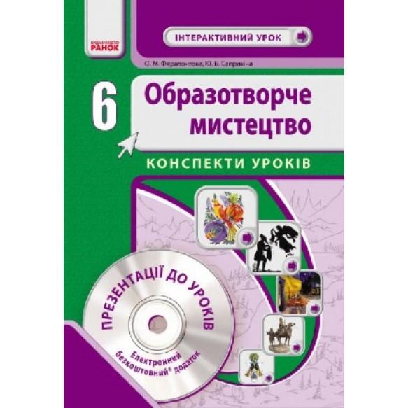 Конспекты уроков Изобразительное искусство 6 класс Интерактивный урок с CD диском