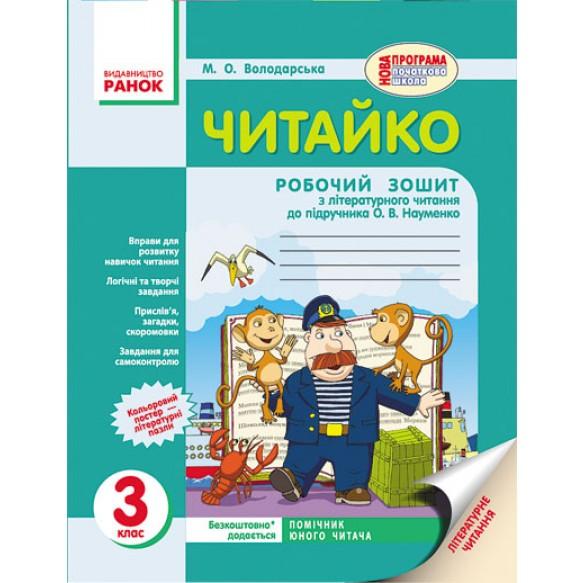 Читайка 3 класс Рабочая тетрадь по литературному чтению к учебнику Науменко