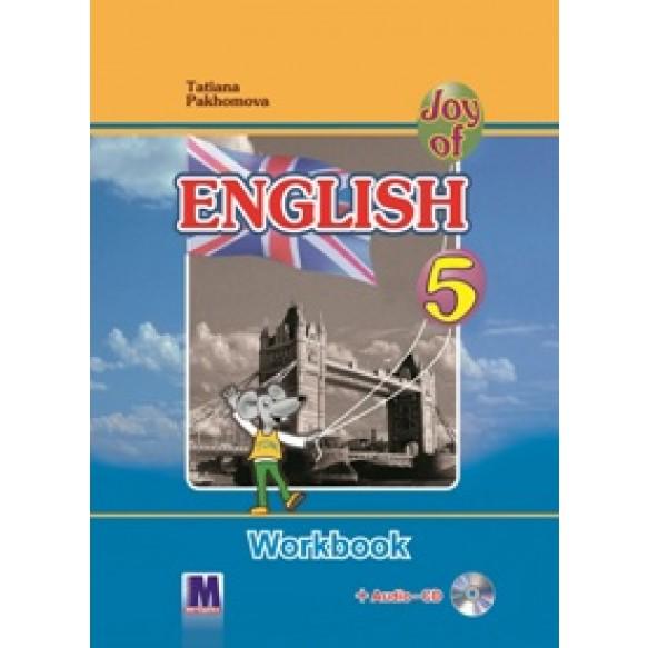 Joy of English 5 Рабочая тетрадь к учебнику с аудио СD