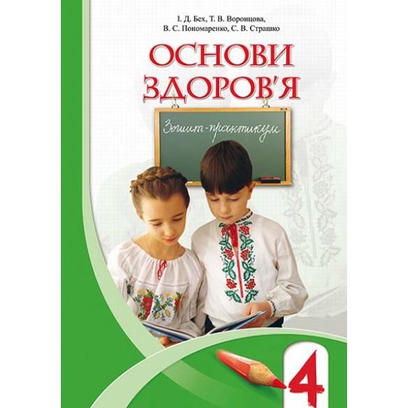 Основи здоров'я 4 клас Зошит-практикум Бех