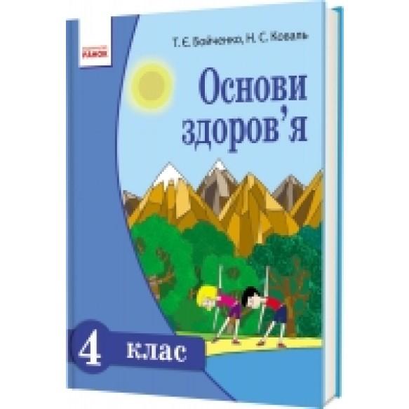 Основы здоровья 4 класс Т. Е. Бойченко Учебник