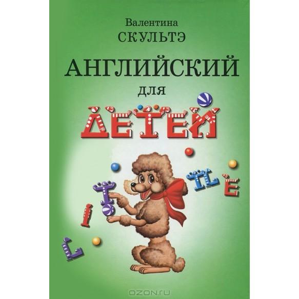Английский для детей (Скультэ)