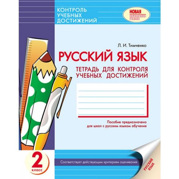 Контроль учебных достижений Русский язык 2 класс