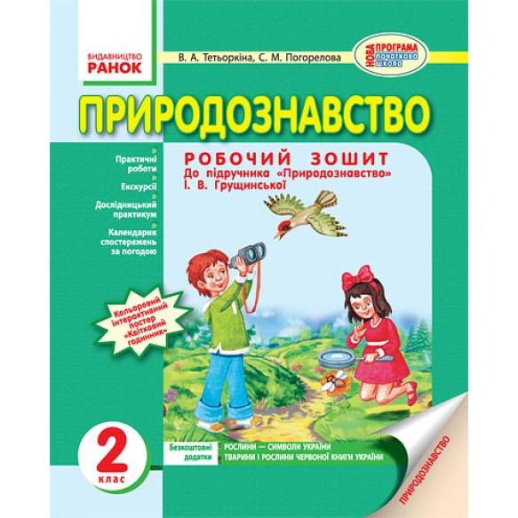 Природоведение Рабочая тетрадь 2 класс к учебнику И.В.Грущинской