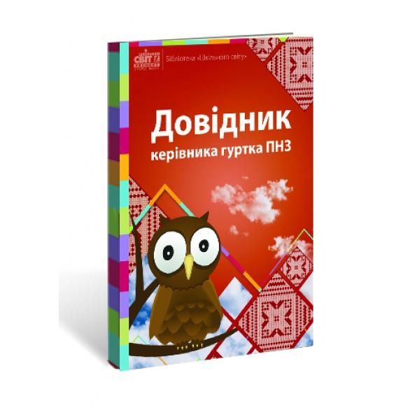 Справочник руководителя кружка ПНЗ