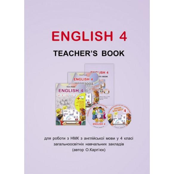 Либра Терра английский язык 4 класс книга для учителя