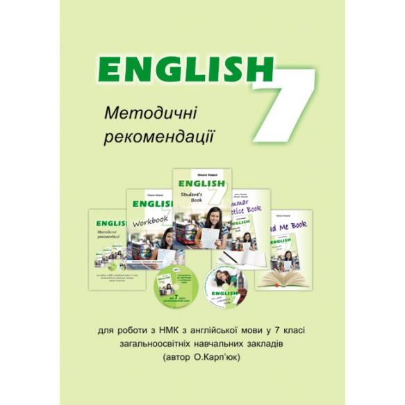 Либра Терра английский язык 7 класс Методические рекомендации для учителя