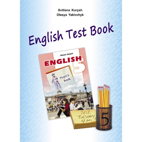 Либра Терра английский язык 5 класс Сборник тестов