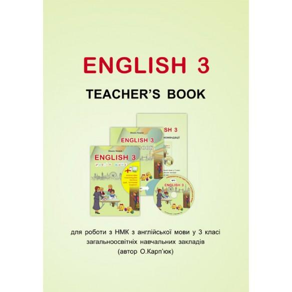 Либра Терра английский язык 3 класс Книга для учителя (к учебн.Карпюк)