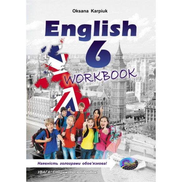 Либра Терра английский язык 6 класс тетрадь