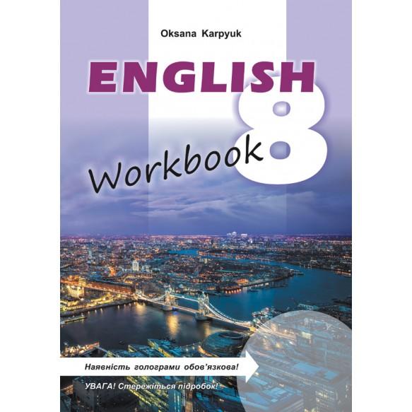 Английский язык 8 класс рабочая тетрадь к учебнику Карпюк О.