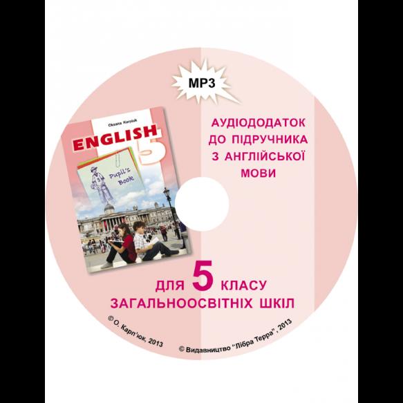 Либра Терра английский язык 5 класс Аудиодиск