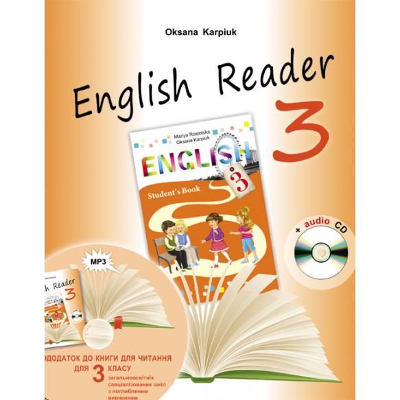 Английский язык 3 класс Карпюк книга для чтения углубл.