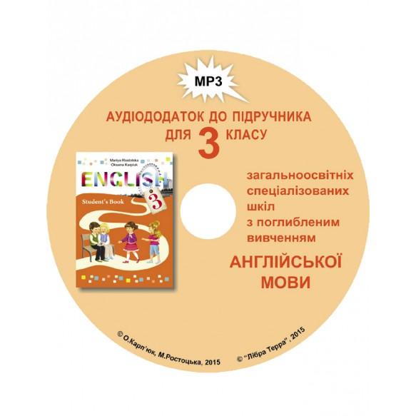 Карпюк 3 Английский язык аудиодиск углубл.