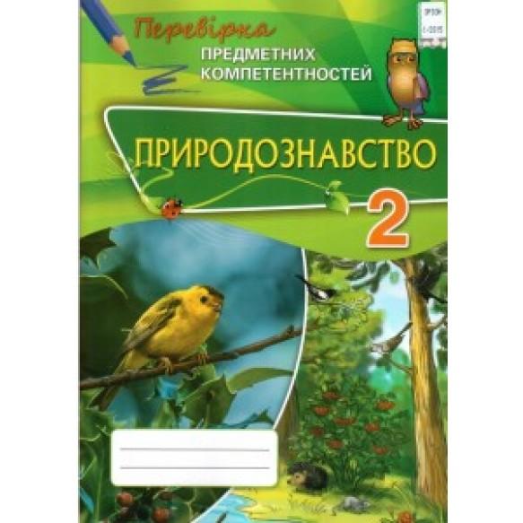 Природознавство 2 клас Перевірка предметних компетентностей