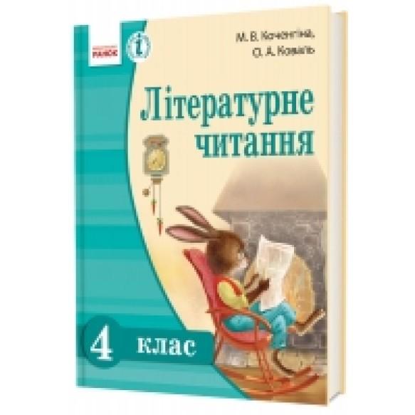 Учебник Литературное чтение 4 класс М.В. Коченгина А. А. Коваль