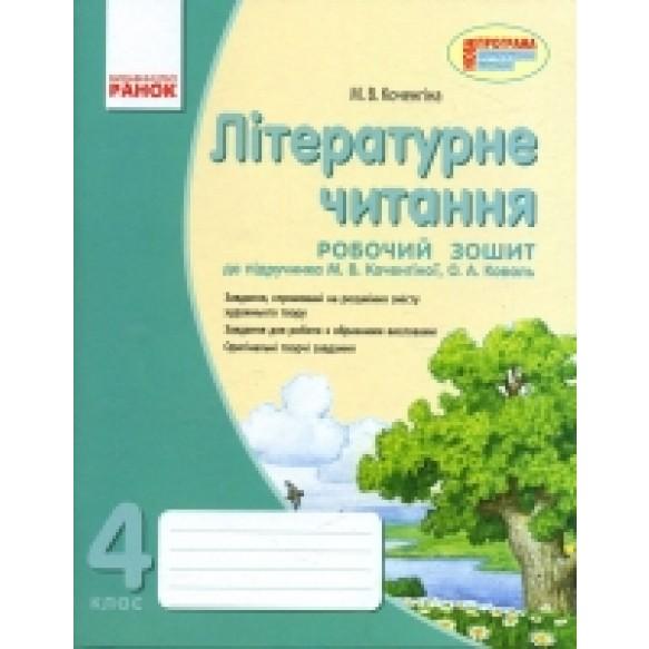 Літературне читання 4 клас Робочий зошит (для укр.шк.)
