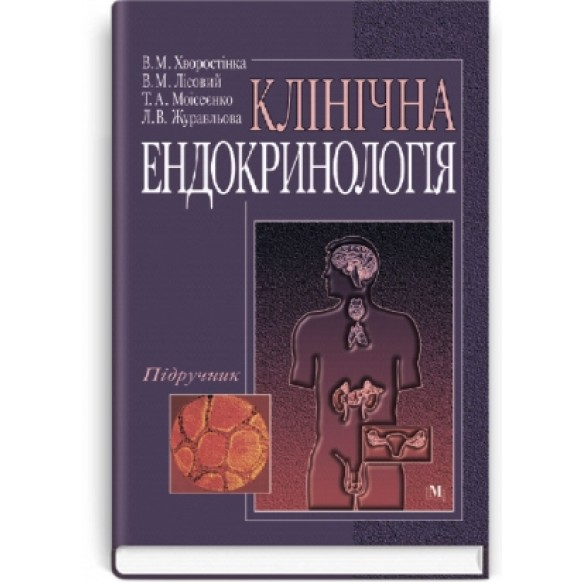Клиническая эндокринология Учебник