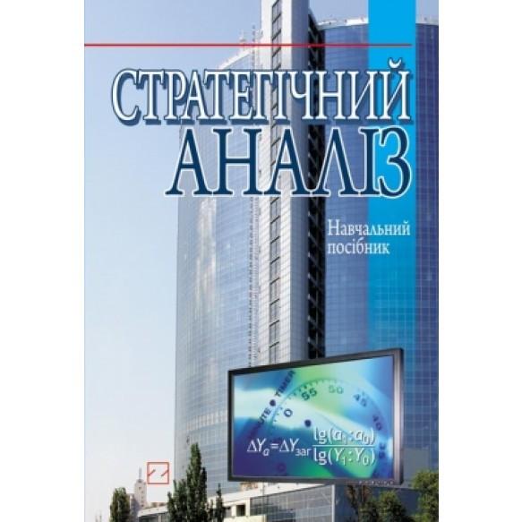 Стратегический анализ Давыдов Малахова
