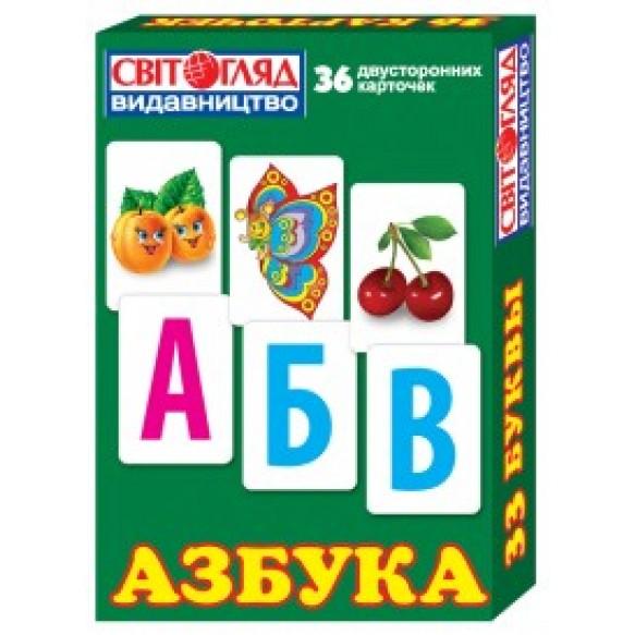 Роздавальний матеріал Російська абетка