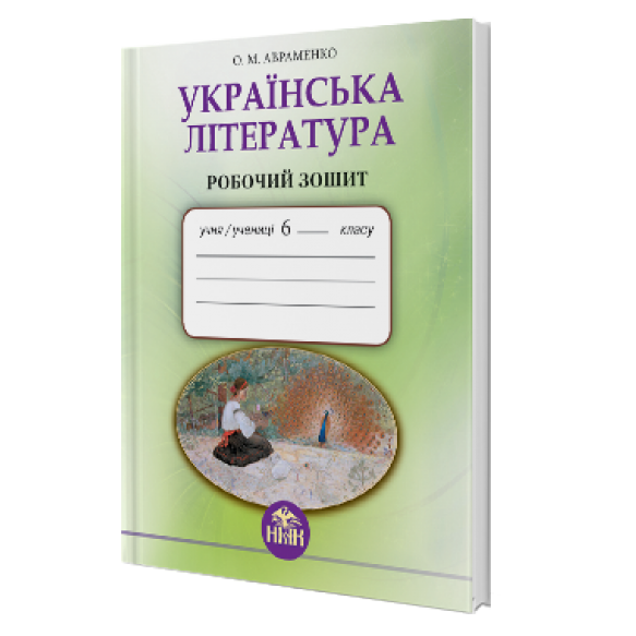 Авраменко 6 класс Украинская литература Рабочая тетрадь