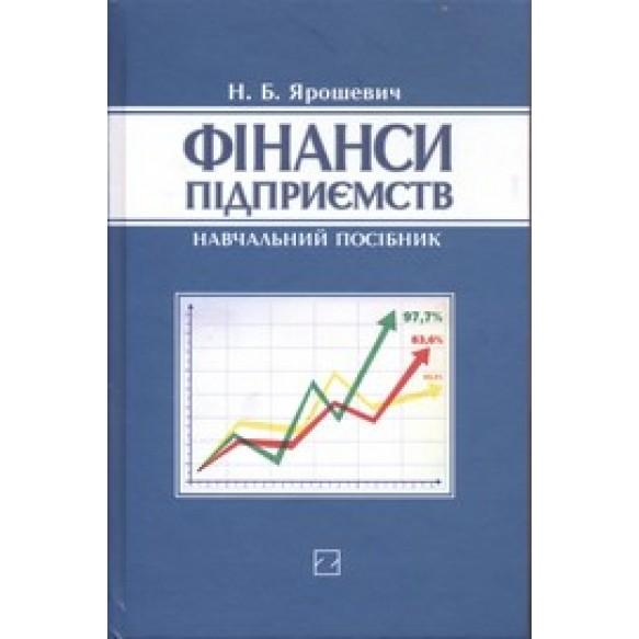 Финансы предприятий Ярошевич