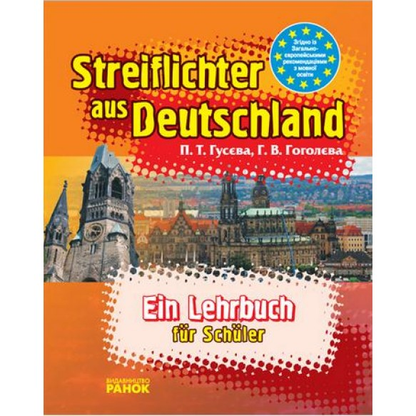 Streif lichter aus Deutschland Кратко о Германии Страноведение Пособие для учащихся