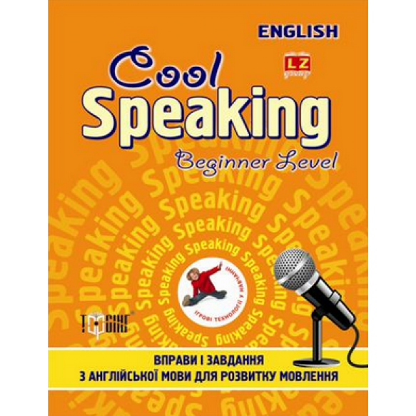 Cool speaking  Упражнения и задания для развития речи Beginner level