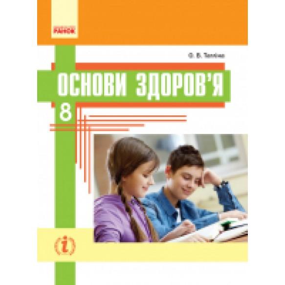 Тагліна 8 клас Основи здоров'я Підручник
