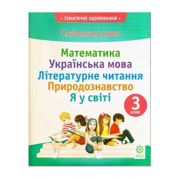 Сходинками знань 3 клас Тематичне оцінювання