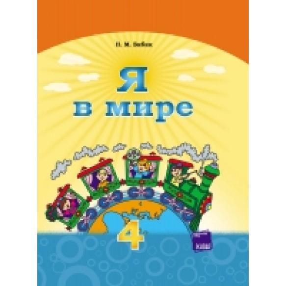 Бибик 4 класс Я в мире Учебник