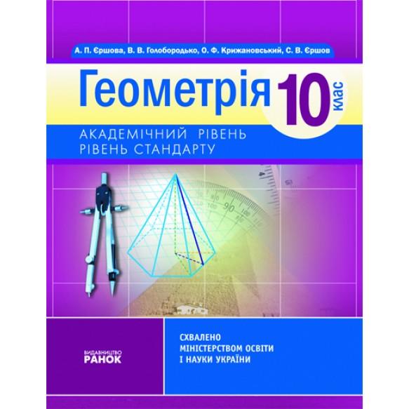 Геометрия 10 класс Ершова А. Академический уровень Уровень стандарта