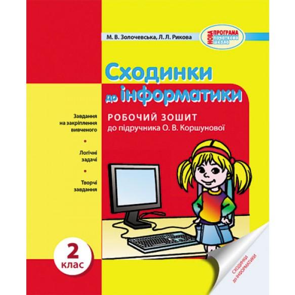 Ступеньки к информатике 2 класс Рабочая тетрадь