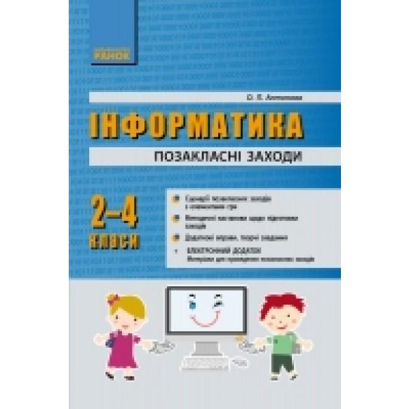 Информатика 2-4 классы Внеклассные мероприятия в начальной школе