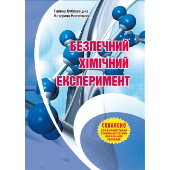 Безопасный химический эксперимент Методическое пособие