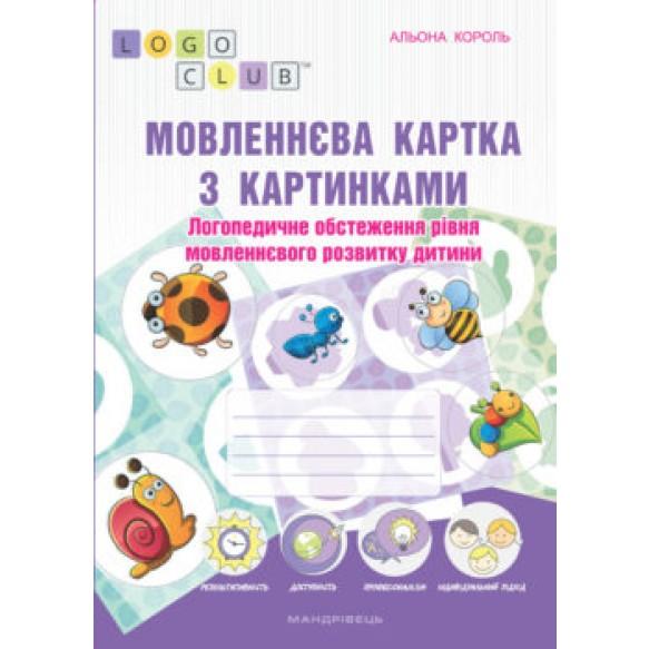 Мовленнєва картка з картинками : логопедичне обстеження рівня мовленнєвого розвитку дитини