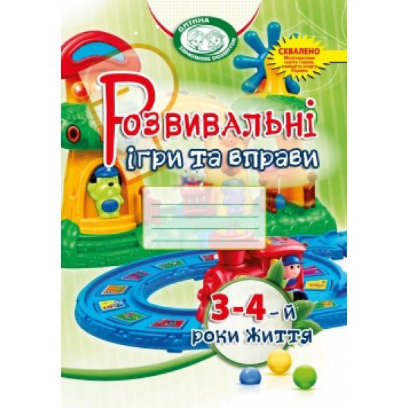 Развивающие игры и упражнения для детей 3-4-го года жизни