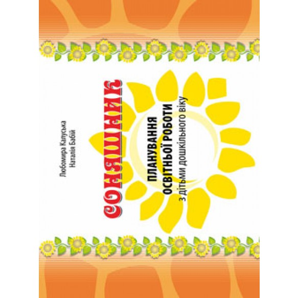 Соняшник Планування освітньої роботи з дітьми дошкільного віку