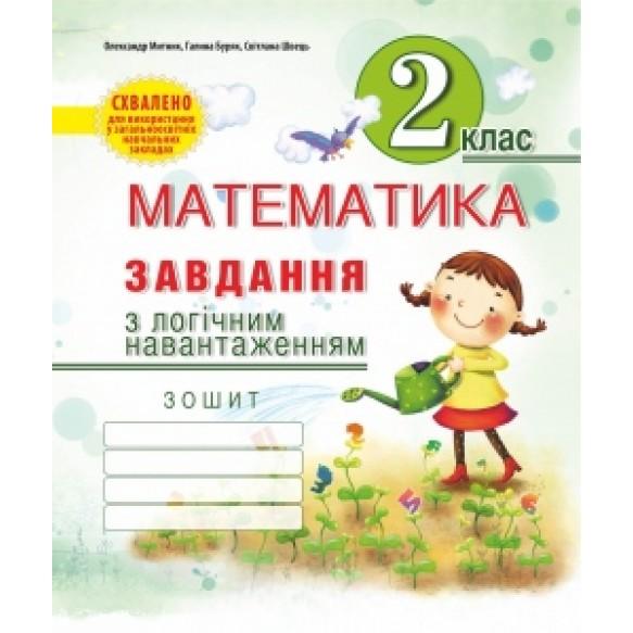 Задания с логической нагрузкой по математике Тетрадь 2 класс