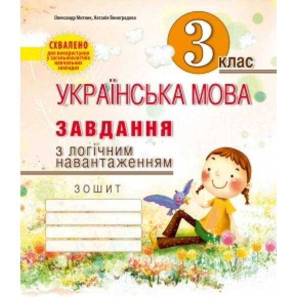 Задания с логической нагрузкой по украинскому языку тетрадь 3 класс