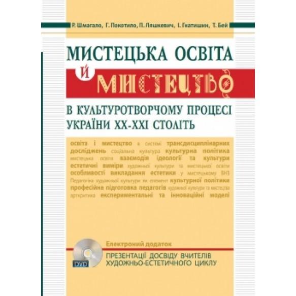 Художественное образование и искусство в культуротворческим процессе Украины ХХ - ХХI веков