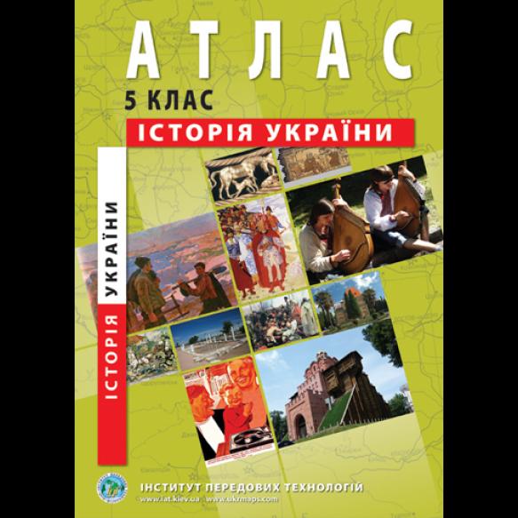 Атлас История Украины для 5 класса ИПТ