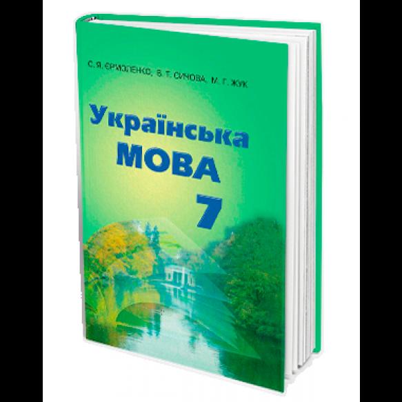 класс учебники украина гдз 7