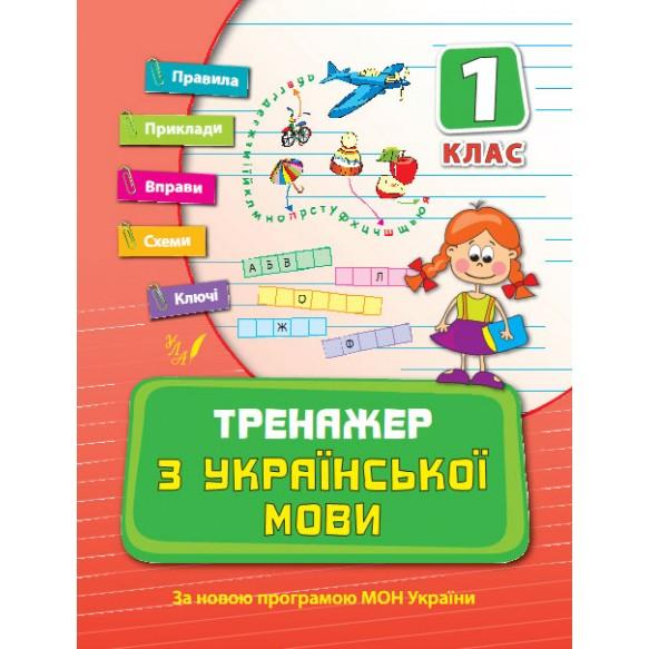 Тренажер по украинскому языку 1 класс