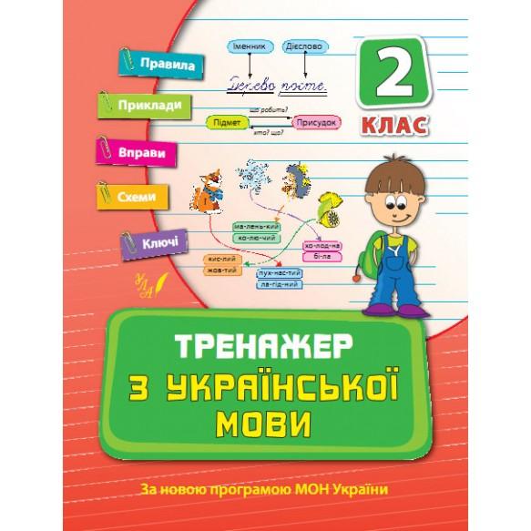 Тренажер по украинскому языку 2 класс