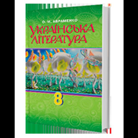 Авраменко 8 клас Українська література Підручник