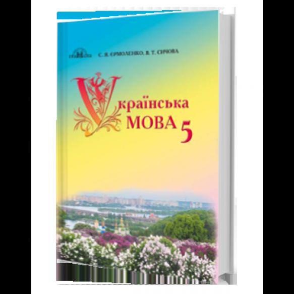 Украинский язык 5 кл Учебник Ермоленко С.Я., Сычова В.Т.